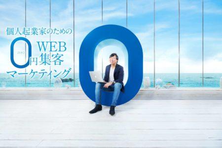WEBマーケティング基礎講座の申込について