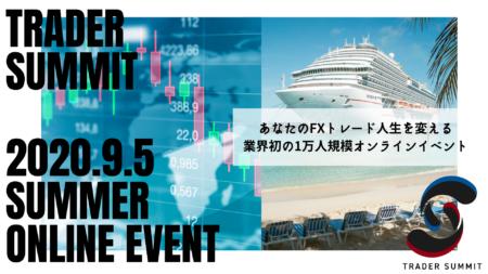 日本最大の1万人規模トレーダーオンラインイベント 『トレーダーサミット2020 Summer』9月開催決定!